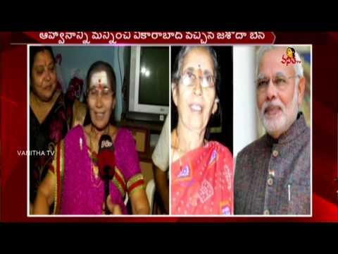 Narendra Modi's Wife Jashodaben Modi Visits Naga Temple In Vikarabad    Vanitha News