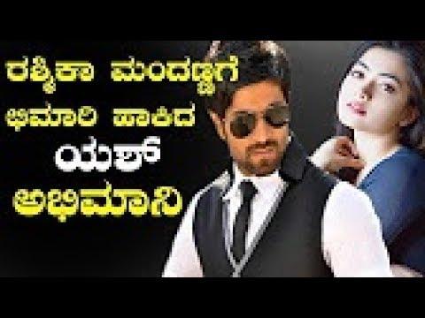 Yash Fans Angry on Rashmika Mandanna | Rocking Star Yash | Watch This Exclusive Video Mp3