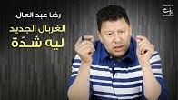 الكابتن رضا عبد العال | الغربال الجديد ليه شدّة