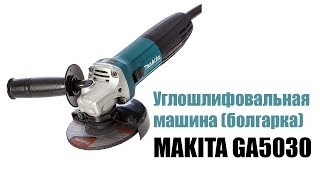 ОНЛАЙН ТРЕЙД.РУ — Углошлифовальная машина (болгарка) MAKITA GA5030