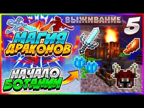Lp. Магия Драконов #5 - НОВОЕ И ЭПИЧНОЕ! | Выживание с модами Ice And Fire,Botania,blood Magic
