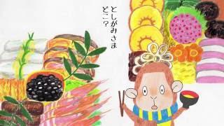 第8回紀文子どもたちに伝えたいお正月絵本作品募集「絵本部門:最優秀賞...