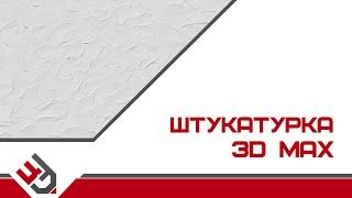 Штукатурка в 3D Max
