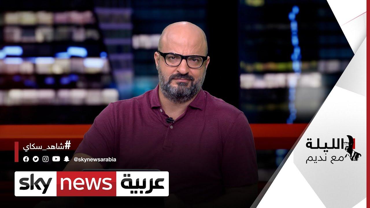 يهاجمون السيسي.. ويتجاهلون الأهواز!! #تونس.. سقوط آخر معاقل الإخوان | #الليلة_مع_نديم