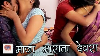 maja marata devra    मज म र त द वर ह ट स ट bhojpuri song 2016    hungama bhojpuri