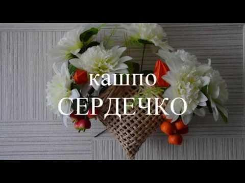 кашпо СЕРДЕЧКО