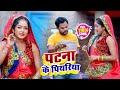 #VIDEO | #Om_Prakash_Diwana | पटना के पियरिया | Minakshi Raj | Bhojpuri Chhath Geet 2020