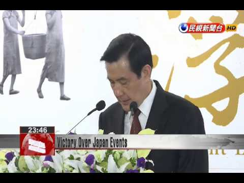 President Ma says war anniversary events will have no impact on Taiwan-Japan relations