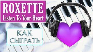 Как играть на пианино Roxette - Listen To Your Heart piano (Самая красивая мелодия на фортепиано)