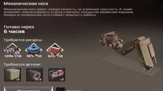 Crossout (гонки)  Модули степных волков