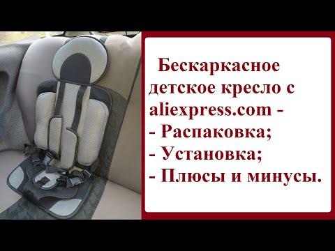 Бескаркасное детское авто кресло с Aliexpress