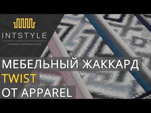 Мебельная ткань Twist (Твист) от Apparel (Аппарель) жаккард