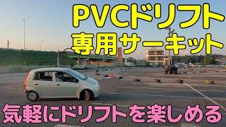 茨城にPVCドリフト専用のサーキットが出来たらしい!! さっそく偵察してきた(/・ω・)/