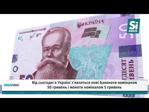 Нові 50 та 5 гривень