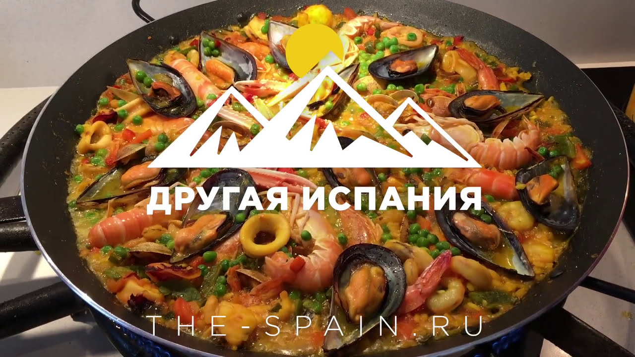Мастер-класс испанской паэльи с морепродуктами