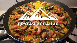 """Мастер-класс испанской паэльи с морепродуктами """"Другая Испания с Еленой Вивас"""" выпуск 8"""