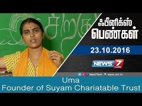 Phoenix pengal - Uma - Founder of Suyam Chariatable Trust | News7 Tamil