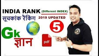 विभिन्न सूचकांक 2019 में भारत का रैंक |India rank in various index 2019 |india rank index Report2019