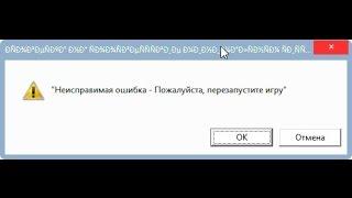 видео GTA 4 - Критическая ошибка (XNetStartup failed) ИСПРАВЛЯЕМ ОШИБКУ!