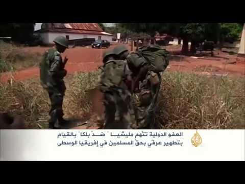 عمليات تطهير عرقي ضد مسلمي أفريقيا الوسطى