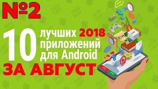 видео Лучшие приложения для Android | Скачать бесплатно на телефон, смартфон, планшет