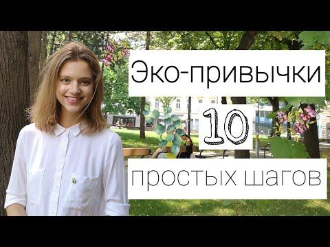 10 ЭКО-ПРИВЫЧЕК | 10 ПРОСТЫХ ШАГОВ К ЭКОЛОГИЧНОМУ ОБРАЗУ ЖИЗНИ | ЖИЗНЬ БЕЗ МУСОРА