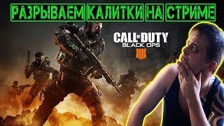НОЧНОЙ СТРИМ В Call of Duty®: Black Ops 4