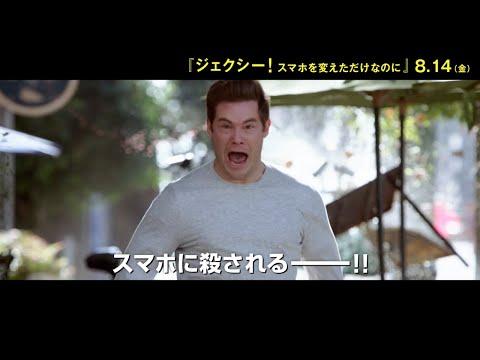 声優は誰だ?!日本語吹替版 予告編映像