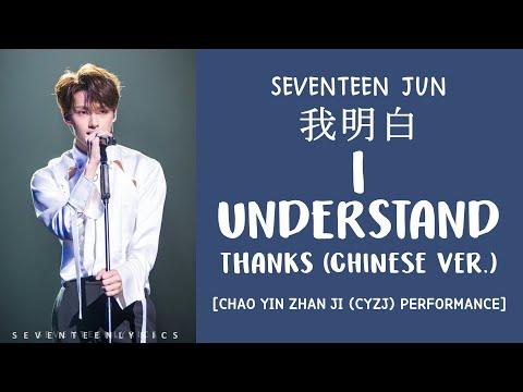 [LYRICS/가사] SEVENTEEN (세븐틴) JUN - 我明白 (I UNDERSTAND) [THANKS Chinese Ver.]