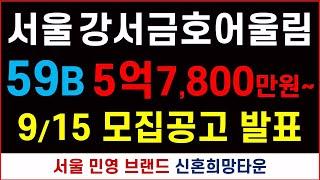 서울 강서금호어울림 퍼스티어 모집공고 발표