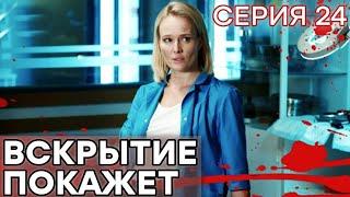 🔪 Сериал ВСКРЫТИЕ ПОКАЖЕТ - 1 сезон - 24