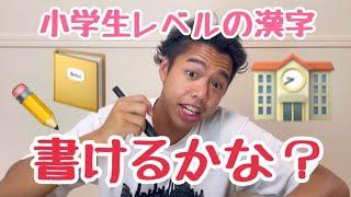 【テスト】ワラカノ漢字テスト!