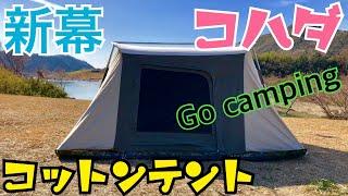 コハダの【女子ソロキャンプ】Go camping. 春はもうそこまで来ているから新幕でキャンプした❣️