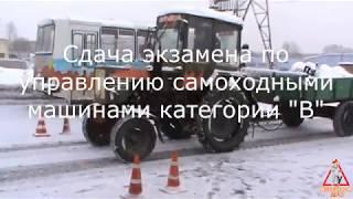Сдача практического экзамена на тракторе Т25 (категория В)