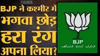 Social media पर दावा, BJP का manifesto में  Jammu-Kashmir से Article 370 और 35A ना हटाने का वादा