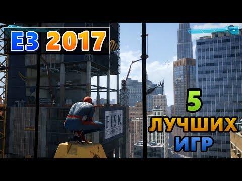 5 Лучших игр на Е3 2017 (Мнение)
