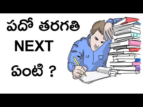 After 10th Class What To Do ? I Career Guidance Tips I In Telugu I Telugu Bharathi