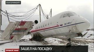 видео: Легендарный Як-40 «зашёл на посадку» в Академическом