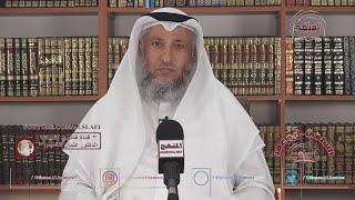 الشيخ د. عثمان الخميس