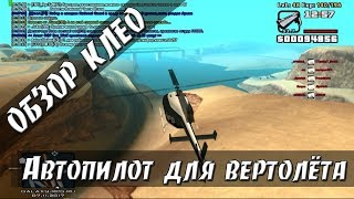 [CLEO] Автопилот для вертолётов v1.3