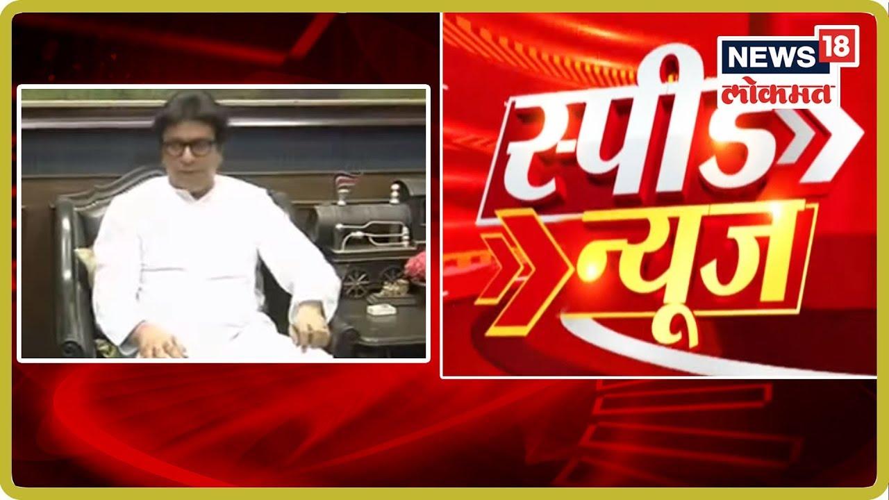 Speed News of Maharashtra | Marathi News |  Marathi Batmya | 13 Sept 2019