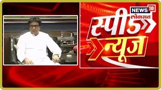 Speed News of Maharashtra | Marathi News |  Marathi Batmya | 13 Sept 2019