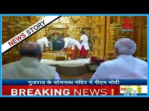 Watch - PM Modi offers prayers at Gujarat's Somnath Temple Mp3