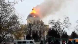 Пожар в Свято-Преображенском соборе в Болграде(26 января 2012 года около 7:20 утра начался пожар в Свято-Преображенском соборе Болград, сообщает «Спротив»...., 2012-01-26T14:01:47.000Z)