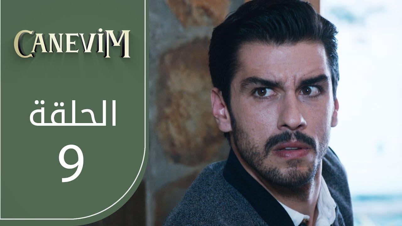 قلبي | الحلقة 9 | atv عربي | Canevim