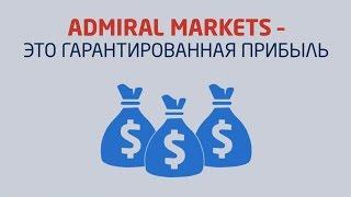 Партнёрка ФОРЕКС от Admiral Markets | Как ЗАРАБОТАТЬ(, 2015-01-18T15:01:14.000Z)