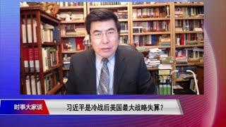 【夏明:习近平与王沪宁是阳和阴的关系】12/29 #时事大家谈 #精彩点评 - YouTube