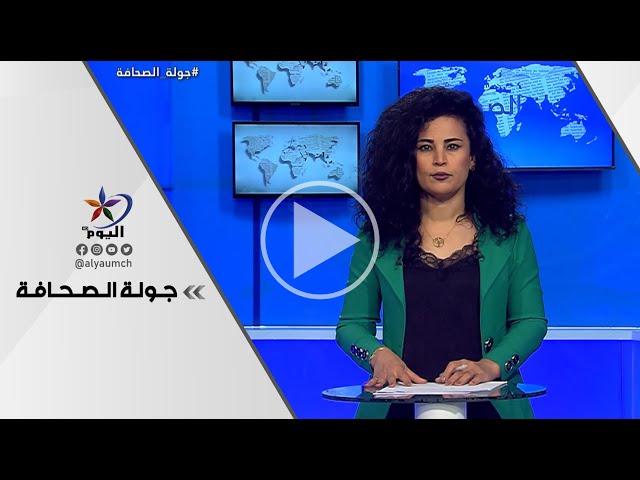 جولة الصحافة   قناة اليوم 09-09-2021