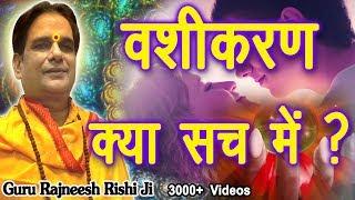 vashikaran-kya-sach-me-hota-hai