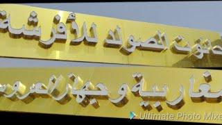 أول محل في #الجزائر يبيع #بأسعار جد منخفضة #لجهاز #العروس #صولد(المحل الذي استقطب كل ولايات الجزائر